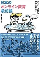 日本のオンライン教育最前線--アフターコロナの学びを考える