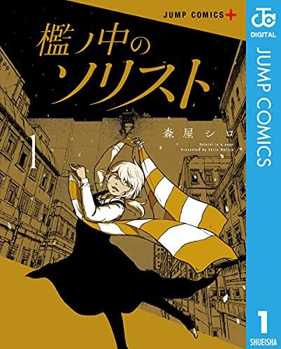 檻ノ中のソリスト 1 (ジャンプコミックスDIGITAL)