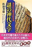 謎の神代文字―消された超古代の日本 (徳間文庫)