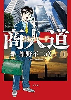 [細野不二彦]の商人道(1) (ビッグコミックス)