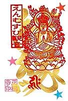 佐白山 正福寺 平成30年7月発行 金の御朱印 縁むすび観音 田中 ひろみさん画