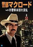 警部マクロード Vol.24「市警察本部大混乱」[DVD]