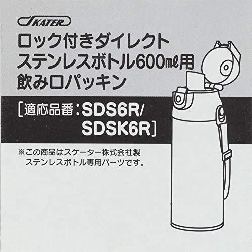 『スケーター 水筒パッキン ステンレスボトル用 飲み口パッキン 水筒 パッキン SDS6R用 SDS6R』の9枚目の画像
