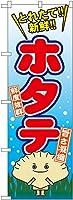 のぼり ホタテ SNB-1544 [並行輸入品]