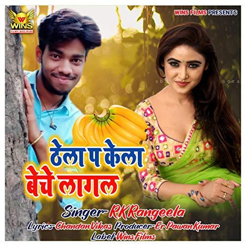 Thela Pe Kela Beche Lagal - RK Rangila WINS FILMS (feat. Chandan, Vikas) [Bhojpuri song]