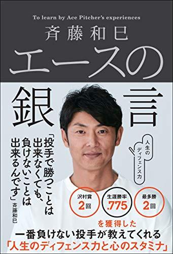 斉藤和巳 エースの銀言