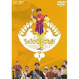 """魔法少女ちゅうかないぱねま! VOL.1 [DVD]"""""""