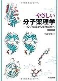 やさしい分子薬理学―分子構造から薬理活性へ― [CD-ROM付]