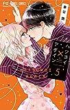 ハツコイ×アゲイン(5) (フラワーコミックス)
