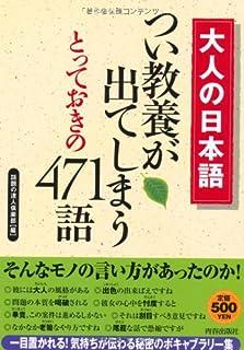 大人の日本語 つい教養が出てしまうとっておきの471語 (ワンコインブックス)