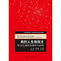 My life. I decide: career planning guidance and training 21st century vocational college humanities and professional quality series of teaching materials(Chinese Edition)
