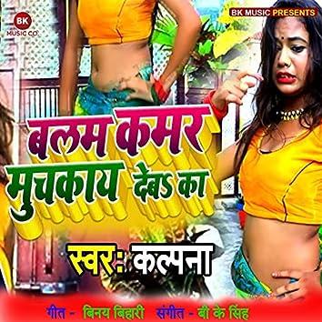 Balam Kamar Muchkay Deba Ka - Single