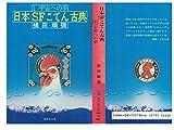 日本SFこてん古典 (1) (集英社文庫)