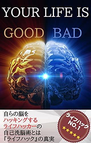 YOUR LIFE IS GOOD BAD: 自らの脳をハッキングするライフハッカーの自己洗脳術とは『ライフハック』の真実