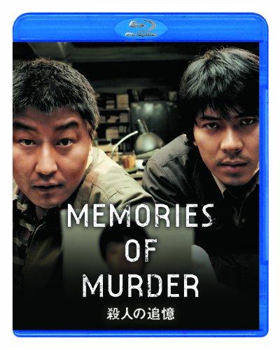殺人の追憶 [Blu-ray]