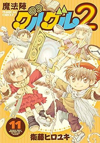 魔法陣グルグル2(11) (ガンガンコミックスONLINE)