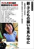 新・子どもの願いを真ん中にー鹿児島からの発信― (南方ブックレット9)