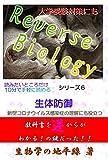 Reverse Biology Series6 Seitai bougyo: Shingata Corona Virus Kansenshou no rikai nimo yakudatsu (Seibutsugaku sankousho) (Japanese Edition)