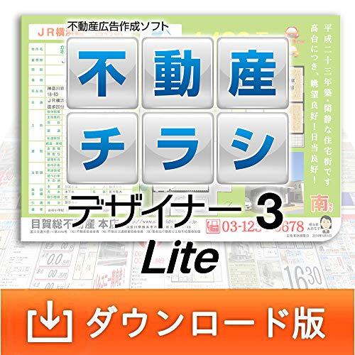 不動産チラシデザイナー3 Lite|ダウンロード版