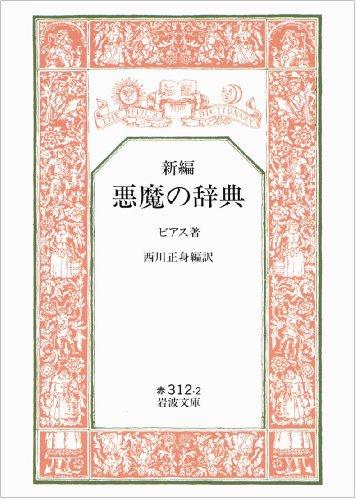 悪魔の辞典(新編) (岩波文庫)