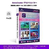 Wondershare DemoCreator(デモクリエイター)Mac版 画面録画ソフト・動画レコーダー・動画編集ソフト 永続ライセンス DVDパッケージ版
