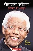 Nelson Mandela Durlabh Aitihaasik Chitron Sahit
