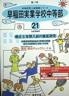 早稲田実業学校中等部 21年度用 (中学校別入試問題シリーズ)