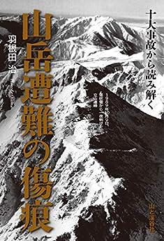 十大事故から読み解く 山岳遭難の傷痕 | 羽根田 治