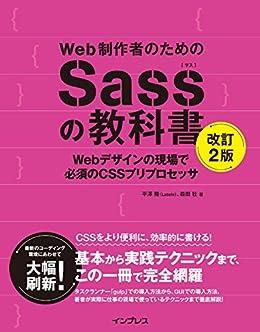 [平澤 隆, 森田 壮]のWeb制作者のためのSassの教科書 改訂2版 Webデザインの現場で必須のCSSプリプロセッサ Web制作者のための教科書シリーズ