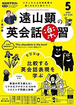 [NHK出版 日本放送協会]のNHKラジオ 遠山顕の英会話楽習 2021年 5月号 [雑誌] (NHKテキスト)