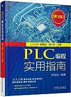 PLC编程实用指南(第3版)