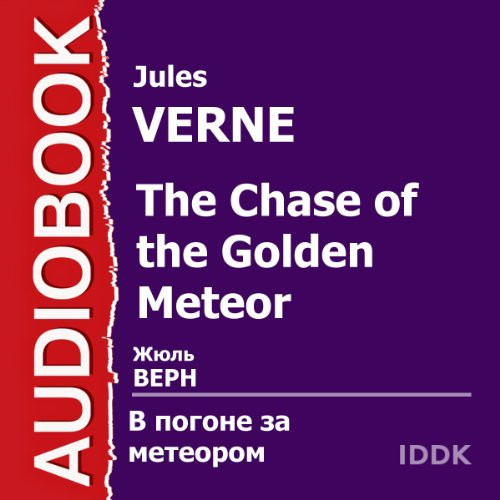 The Chase of the Golden Meteor [Russian Edition] audiobook cover art