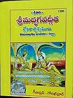 Srimad Bhagwat Gita ,with meaning, Telugu (Pack of 5), Gita Press Gorakhpur