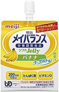 明治メイバランスソフトJelly200 バナナヨーグルト味 125ml【24個(ケース販売)】
