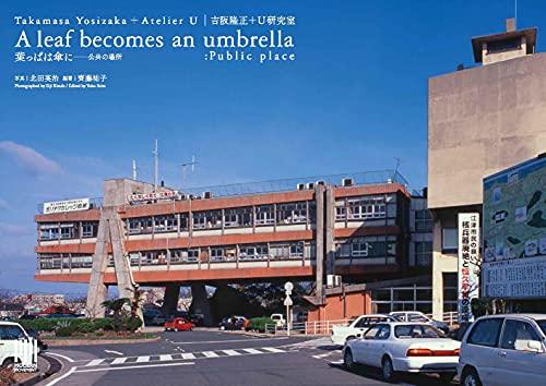吉阪隆正+U研究室|葉っぱは傘にー公共の場所 (MODERN MOVEMENT)