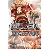 小説 映画 『進撃の巨人 ATTACK ON TITAN エンド オブ ザ ワールド』 (KCデラックス)