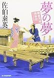 夢の夢―鎌倉河岸捕物控〈15の巻〉 (時代小説文庫)