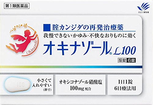 【第1類医薬品】オキナゾールL100 6錠【膣ガンジタ 】
