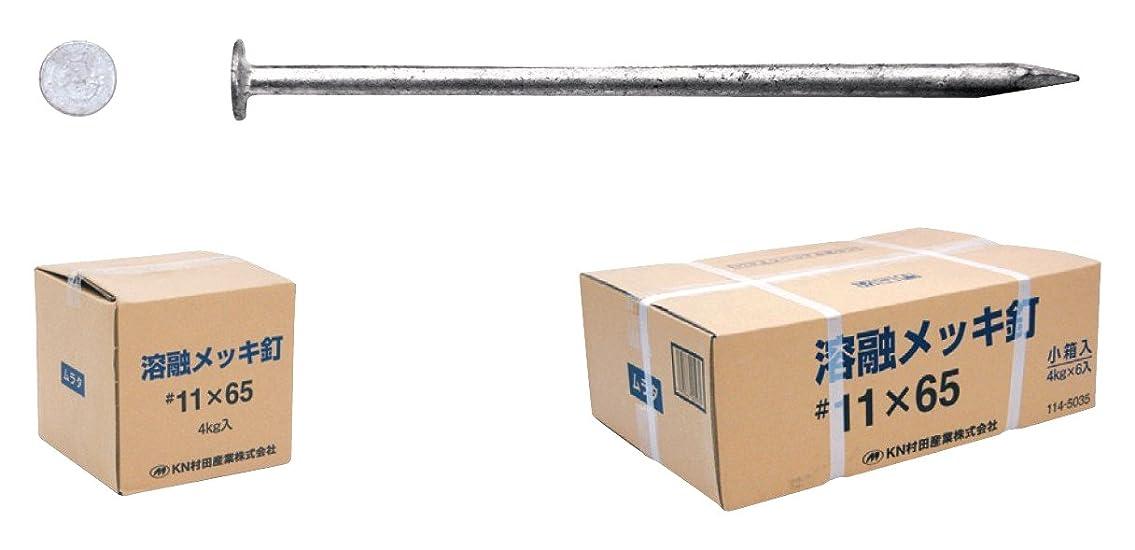 否定する料理上級KN村田産業 溶融釘 7×125(4㎏×6)