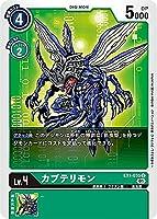 デジモンカードゲーム EX1-035 カブテリモン (U アンコモン) テーマブースター クラシックコレクション (EX-01)