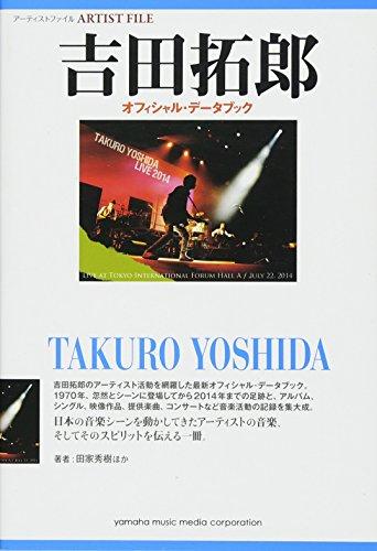 アーティストファイル 吉田拓郎 オフィシャル・データブック - 田家 秀樹