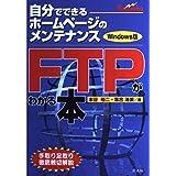 FTPがわかる本―自分でできるホームページのメンテナンス Windows版