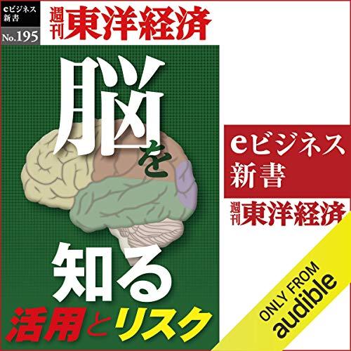 『「脳」を知る(週刊東洋経済eビジネス新書No.195)』のカバーアート