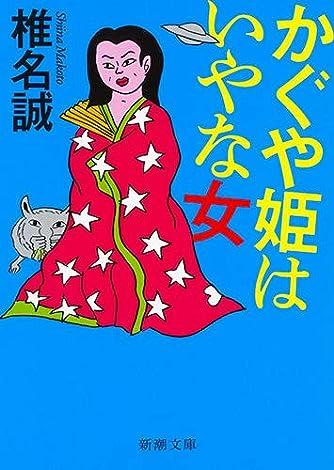 かぐや姫はいやな女 (新潮文庫)