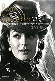 ロミー 映画に愛された女──女優ロミー・シュナイダーの生涯
