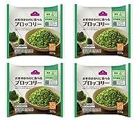 トップバリュ お米のかわりに食べる ブロッコリー 300g 4袋セット 冷凍 カットブロッコリー ブロッコリーライス イオン 金曜日のスマイルたちへ