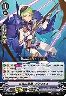 ヴァンガード V-EB08/031 共鳴の蒼翼 マクシオス (R レア) My Glorious Justice