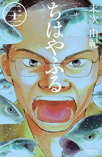 ちはやふる(21) (BE・LOVEコミックス)