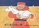スーホの白い馬 (日本傑作絵本シリーズ)