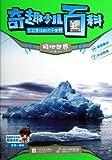 Trolltech Children s Encyclopedia: Polar World(Chinese Edition)